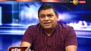 Dawasa Sirasa TV 02nd January 2019 with Roshan Watawala, Ravindra Jayasinghe, Nalin Ranaweera#Dawasa Thumbnail