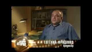 Евгений Фридлянд в документальном фильме «Дружба, деньги, шоу-бизнес»