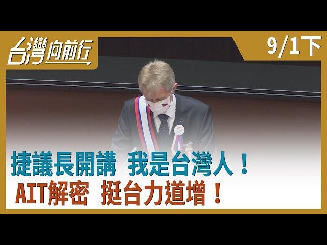 捷議長開講 我是台灣人!AIT解密 挺台力道增!【台灣向前行】2020.09.01(下)