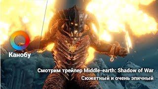 Смотрим трейлер Middle-earth: Shadow of War. Сюжетный и очень эпичный