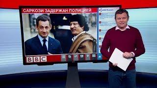 Саркози задержан полицией. В чем обвиняют экс-президента?