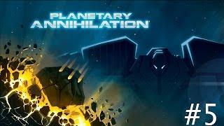 Planetary annihilation - галактическая война! #5 ФИНАЛ
