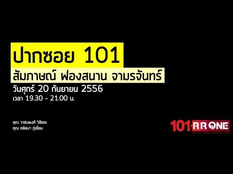 ปากซอย101  สัมภาษณ์ ฟองสนาน จามรจันทร์