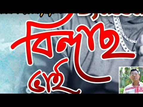 Bindas Bhai || pinku Kashyap || New Assamese Rap song 2018||