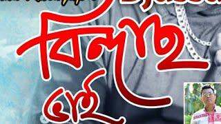 Bindas Bhai || pinku Kashyap || New Assamese Rap song 2018||