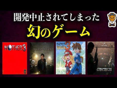 幻のゲーム4選