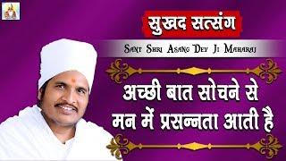 अच्छी बात सोचने से मन में प्रसन्नता आती है || Sant Shri Asang Dev Ji Maharaj || सुखद सत्संग