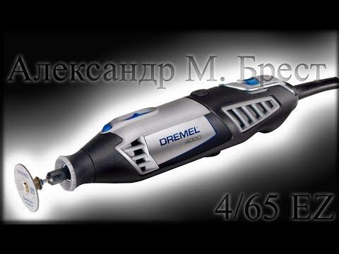 Dremel 4000-4/65 EZ (Бормашина) Какой гравер выбрать? / Подробный обзор!