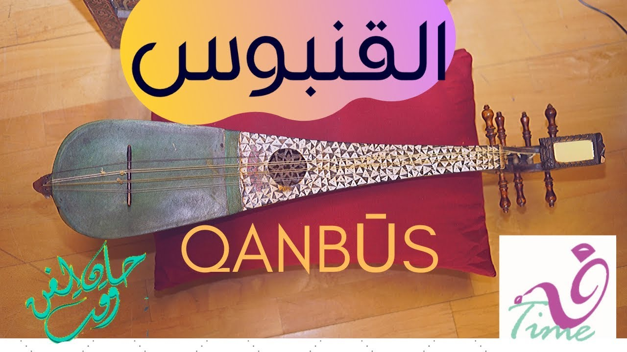 Qanbus القنبوس