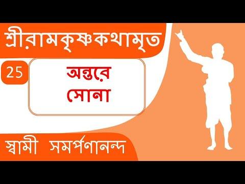 Kathamrita (Bengali) 25 – antore sona achhe, khobor nei