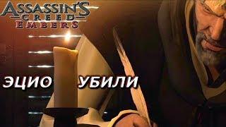 Скачать Assassin S Creed Embers Русский перевод Заключительная глава про мастера ассасина Эцио Аудиторе