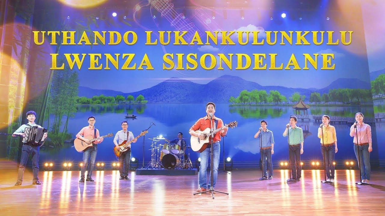 """African Gospel Music """"Uthando LukaNkulunkulu Lwenza Sisondelane"""" Iculo Lokuhlangenwe Nakho KomKristu"""