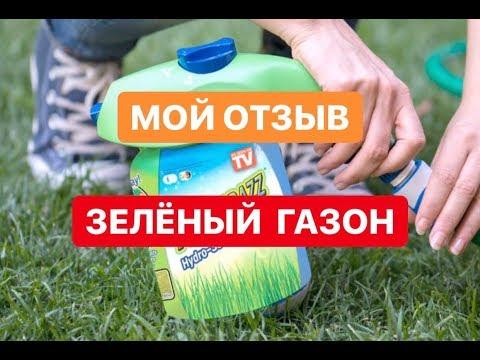 Вопрос: Жидкий газон, гидропосев. Какие отзывы, стоит ли покупать?