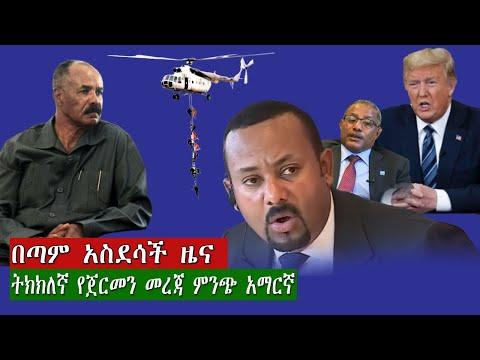 DW Amharic News | Ethiopia በጣም አስደሳች ዜና May 10, 2020