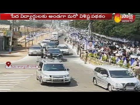 AP CM YS Jagan Mohan Reddy Convoy Visuals At Vizianagaram | Sakshi TV