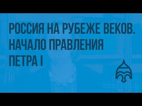 История России. , . 7 класс