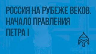 Россия на рубеже веков. Начало правления Петра I. Видеоурок по истории России 7 класс