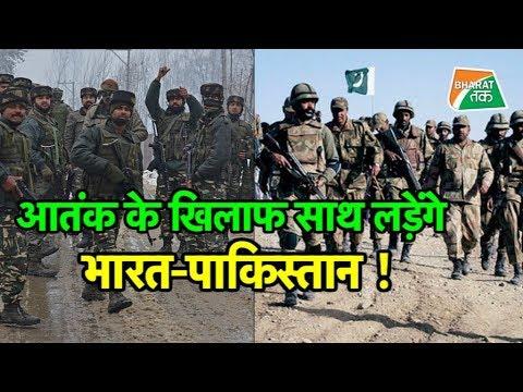 भारत- पाकिस्तान सेना से जुड़ी ये खबर आपको चौंका देगी| Bharat Tak
