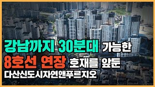 최초공개 다산신도시 마지막 공공분양 단지! 서울 강남 …