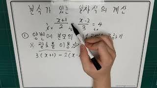 [중1]분수가 있는 일차식의 계산
