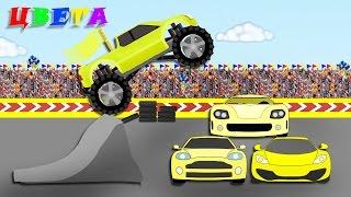 Веселые машинки, cars. Монстр-трак и цвета. Развивающие мультики для детей про машинки