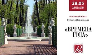 Онлайн трансляция Русского музея 28 мая