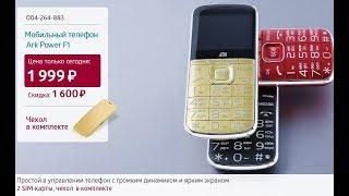 мобильный телефон ARK Power F1 обзор