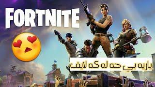 fortnite Kurdish online وه رن باياري بكه ين