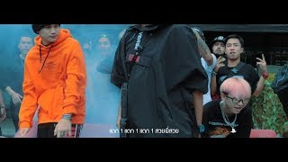 [TEASER] SURIYA - สวยพี่สวย (Remix) ft.DIAMOND , G-BEAR