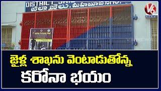 COVID-19  Spreading In Prisons And Police Station In Telangana | V6 News