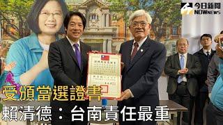 受頒當選證書 賴清德:台南責任最重