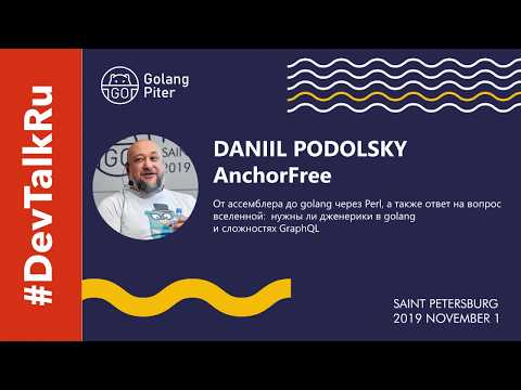 #DevTalkRu на #GolangPiter C Даниилом Подольским: От ассемблера до Golang через Perl.