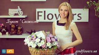 Букет в корзинке Свежесть - букет для мамы - доставка цветов Киев sendflowers.ua(, 2014-08-01T14:30:41.000Z)