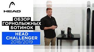 HEAD CHALLENGER 2018/2019. Видео обзор серии горнолыжных ботинок HEAD.