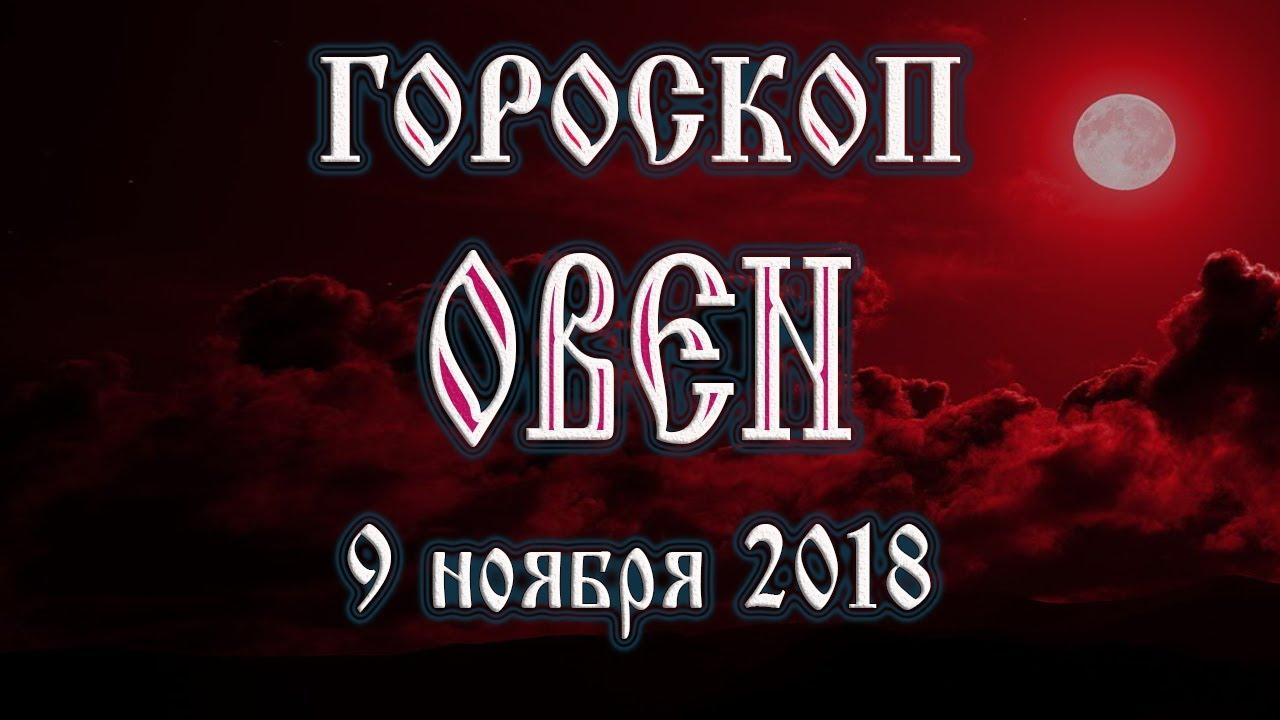 Гороскоп на сегодня 9 ноября 2018 года Овен. Полнолуние через 14 дней
