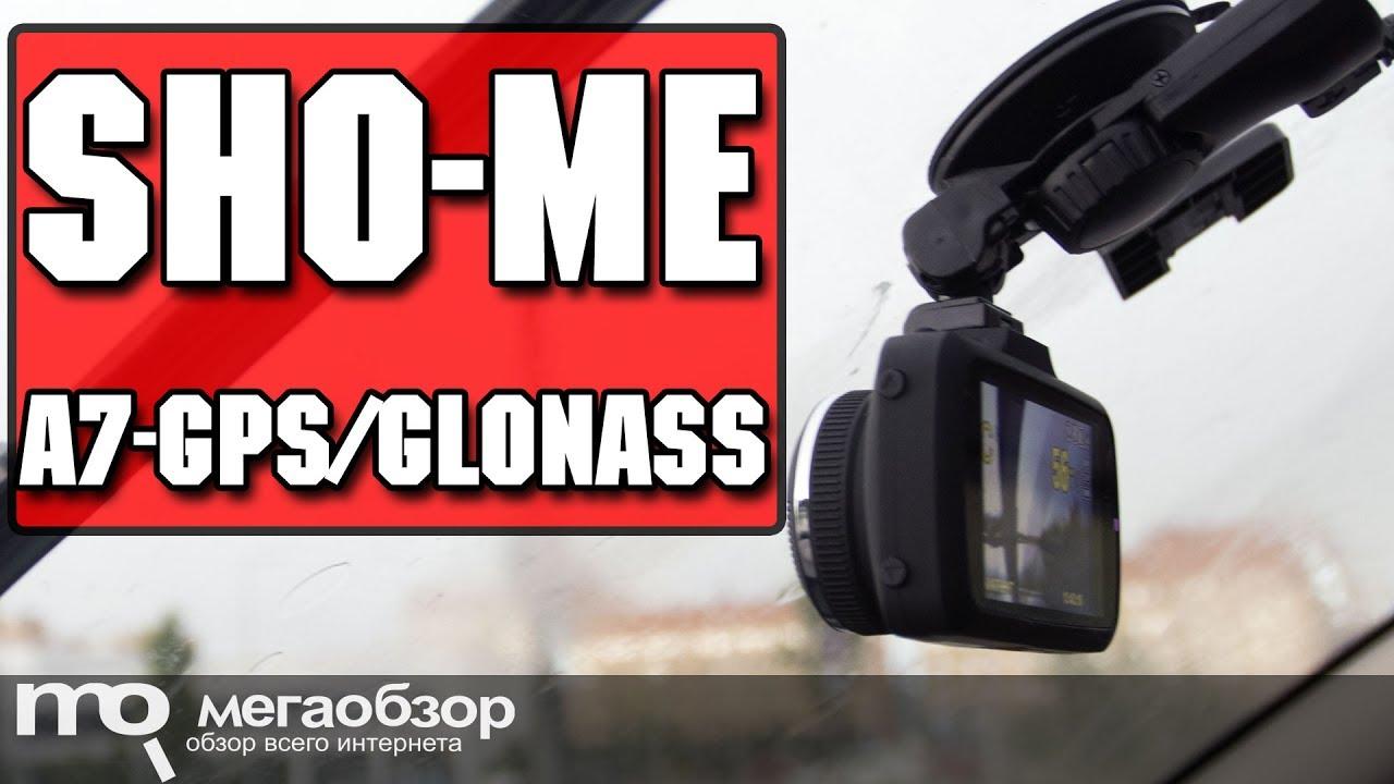 В целом мы можем сказать, что sho-me a7-gps/glonass — неплохой выбор регистратора по соотношению цена/качество. Он подойдет вам, если вы.