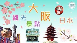 H.S. - Travel 日本 大阪 - 景點遊 ‧ 觀光景點 (旅行必去‧櫻花‧紅葉‧博物館‧寺廟‧神社‧好去處) 2016