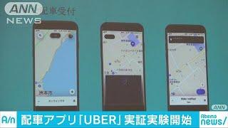 海外で人気集める「UBER」 国内初の実証実験を開始(18/07/22)