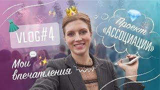 🎥  Проект «Ассоциации»💋 VLOG #4 с Дариной Абрамовой 💋 Мои впечатления