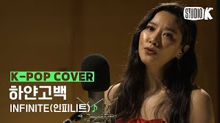 "[Kpop Cover] 인피니트(INFINITE) ""하얀고백(Lately)"" ♪cover by 호란|권PD의…"