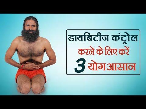 рдбрд╛рдпрдмрд┐рдЯреАрдЬ рдХрдВрдЯреНрд░реЛрд▓ (Control Sugar/Diabetes)рдХрд░рдиреЗ рдХреЗ рд▓рд┐рдП рдХрд░реЗрдВ 3 рдпреЛрдЧ рдЖрд╕рд╛рди | Swami Ramdev