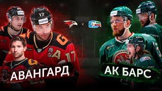 «Ак Барс» – «Авангард»   Обзор седьмого матча 15.04.21
