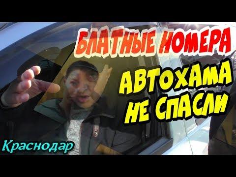 """🔥""""Блатные номера не спасли дерзкого автохама !""""🔥 Краснодар"""