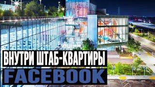 Facebook строит настоящий город для своих сотрудников