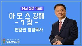 # 산성 24시 기도회 (아모스 7장 1-17절 )  …