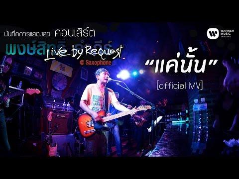 พงษ์สิทธิ์ คำภีร์ - แค่นั้น Live by Request@Saxophone【Official MV】