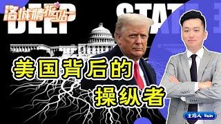影子政府,美国背后的操纵者《洛城情报站》第294期Dec 16, 2020 - YouTube