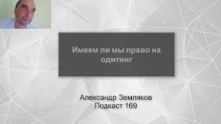 Кому принадлежит право на одитинг - Александр Земляков - видео подкаст про одитинг 169
