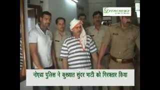SUNDAR BHATI ARRESTED BY NOIDA POLICE