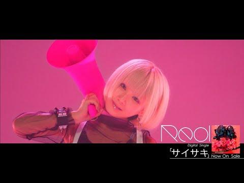 Reol「サイサキ」TeaserMovie